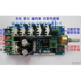 直流电机电子调速器36V